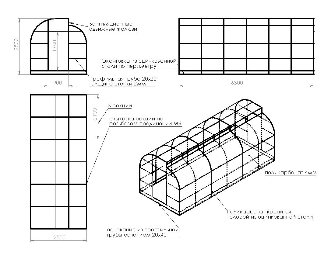 Схема каркасной теплицы